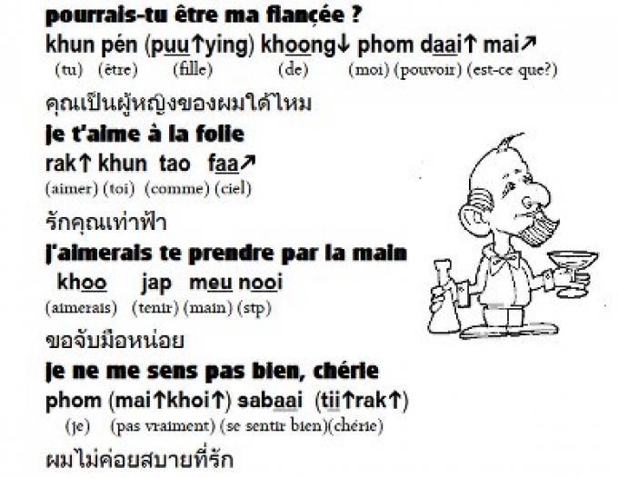 Le Thai blablaa