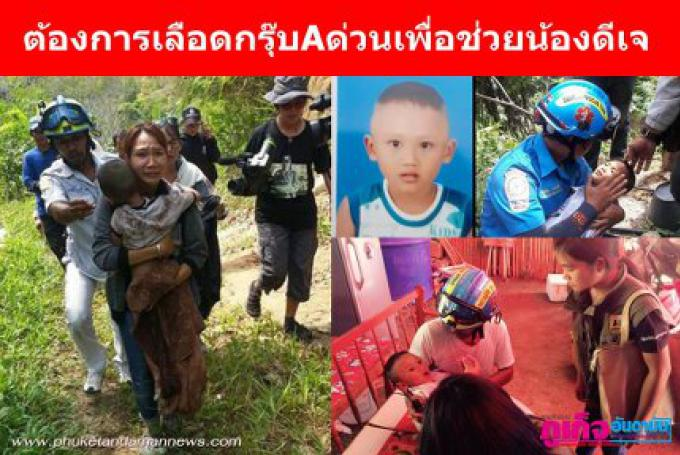 L'enfant disparu, retrouvé vivante six jours plus tard, à 3 km de chez lui, récupère bien