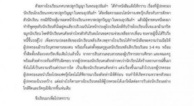 L'histoire d'enlèvement d'enfant était fictive a confirmé la police de Phuket