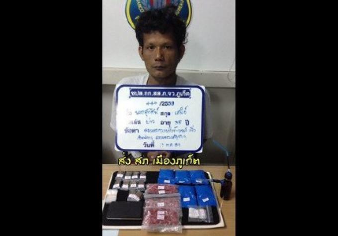 Un trafiquant de drogue a été attrapé avec du ya bah du ya Ice et de la ganja