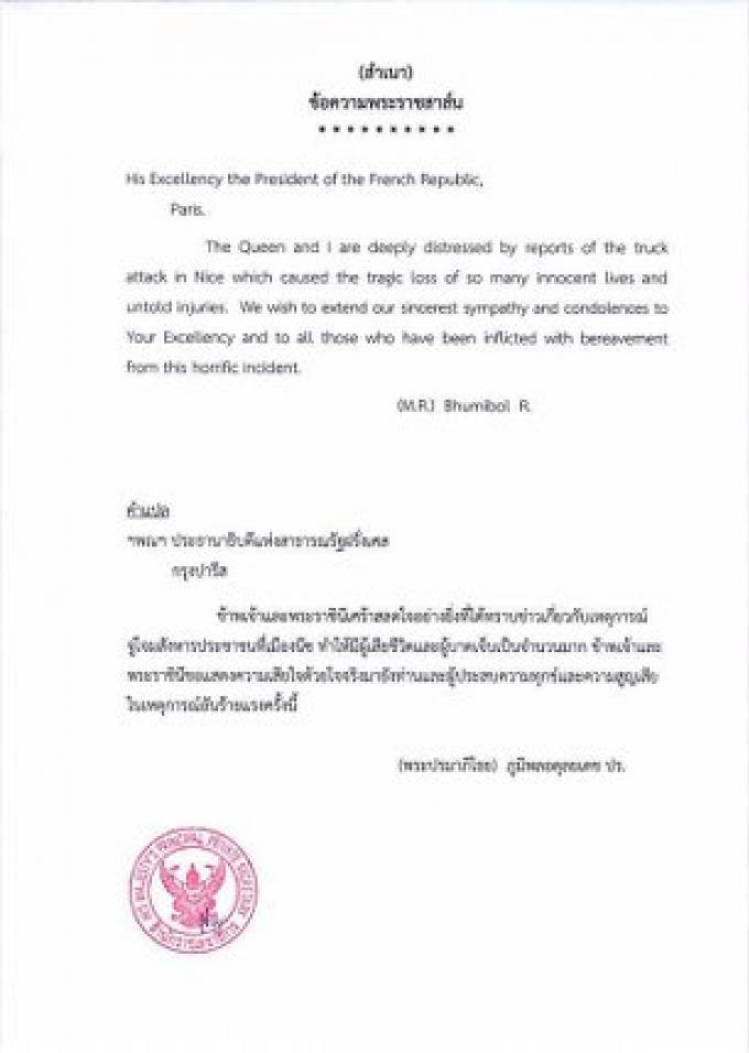 Le Roi Rama IX et la Reine ont envoyé leur soutient et leur condoléance aux personnes ayant été