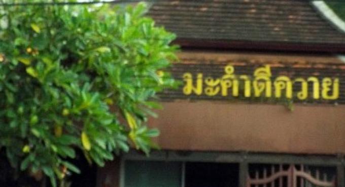 Un policier blessé dans un pub de Phuket