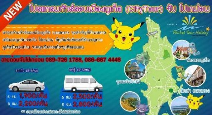 Visites Pokemon Go lancées à Phuket