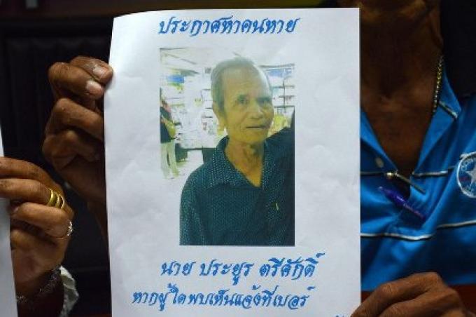 La famille d'un homme de 80 ans disparu à Patong demande de l'aide, pour les aider à le retrouver