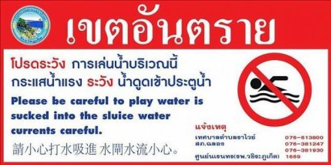 Nouveaux panneaux placés autour du lac de Phuket