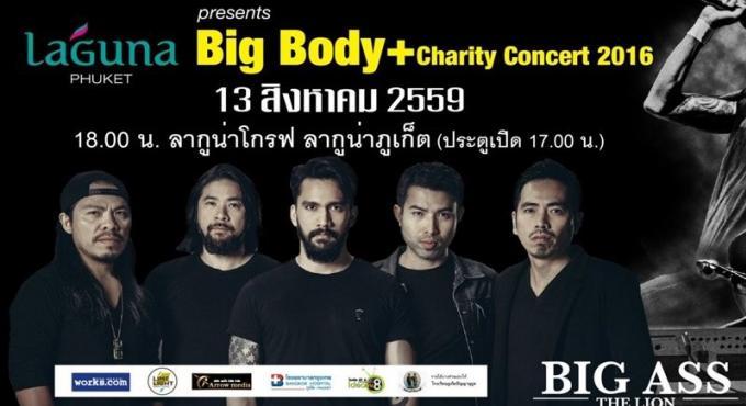 Le concert caritatif de Laguna est reporté à Mars 2017