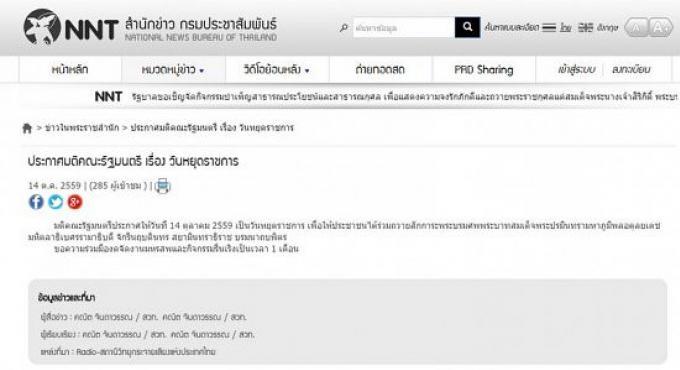 A Phuket, les services du gouvernement sont fermés pour deuil national