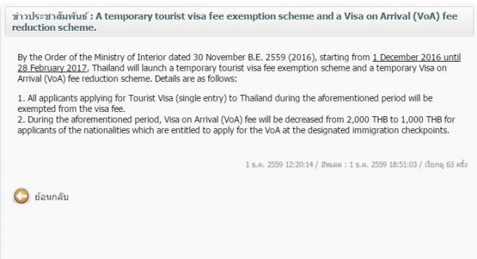 La réduction des frais de visas élargie a tous les pays