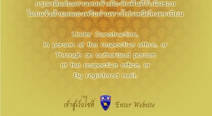 L'immigration de Phuket confirme des problèmes de serveur pour se déclarer en ligne après 90 jo