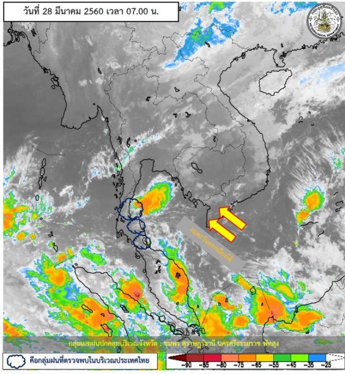 Alerte aux fortes pluies à Phuket