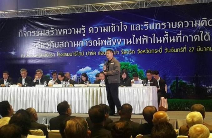 Une conférence sur l'énergie organisée dans trois provinces du sud