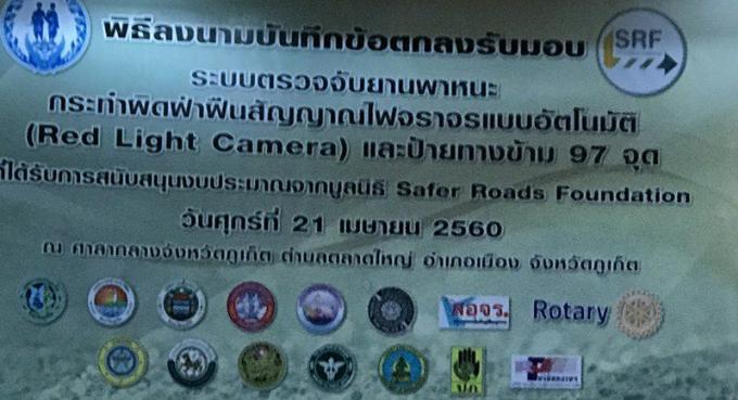 Le gouverneur de Phuket remet les clés de la ville à la fondation anglaise 'Safer Roads'