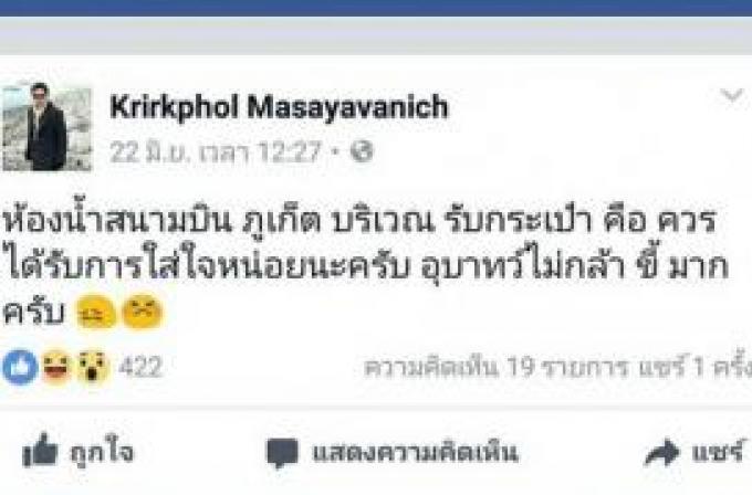 Les toilettes de l'aéroport de Phuket sous le feu des critiques