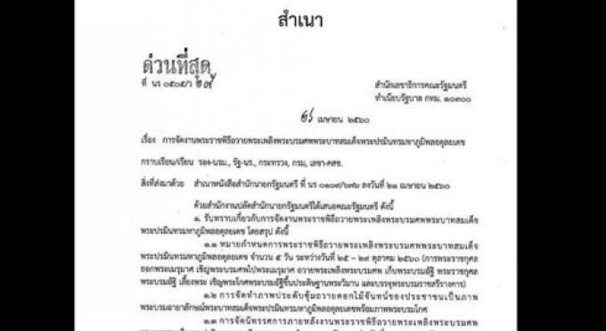 Les officiels dissipent des rumeurs au sujet des funérailles royales