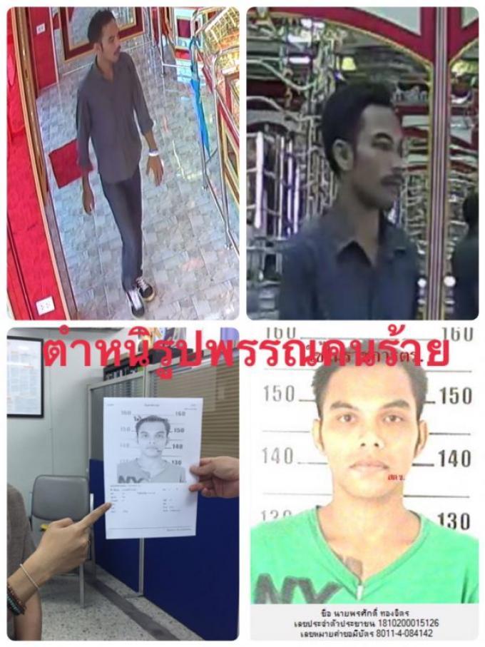 La police traque le 'voleur d'or'