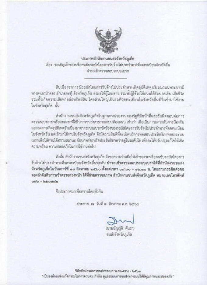 Les officiels de Phuket invitent les cars des autres provinces a contrôler leurs freins