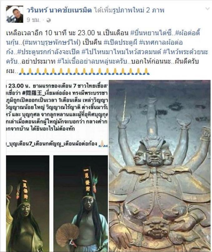 Phuket ouvre les 'Portes de l'Enfer'