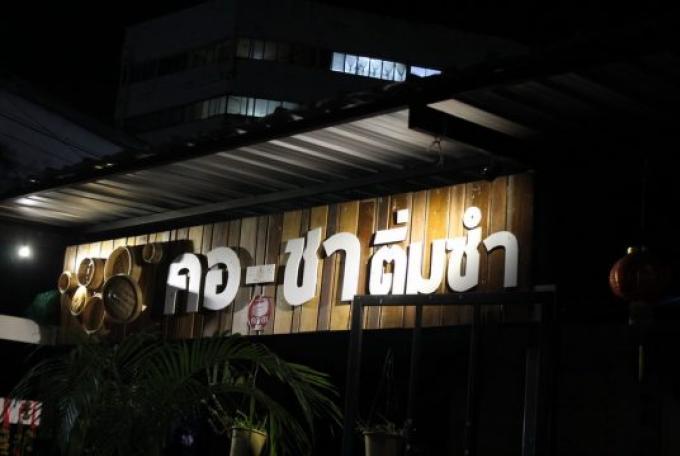 Nouveaux raids sur des cercles de jeu clandestins a Phuket Town