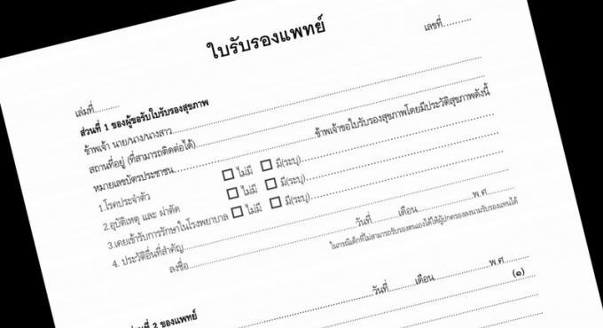 un nouveau certificat m dical actualit phuket 5046. Black Bedroom Furniture Sets. Home Design Ideas