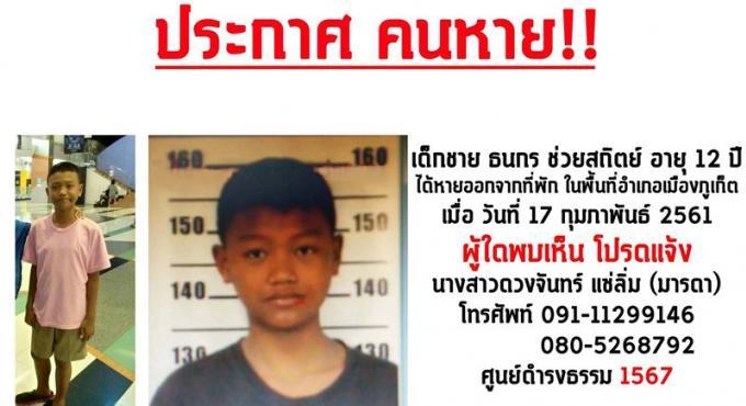 Disparition d'une garçon de 12 ans