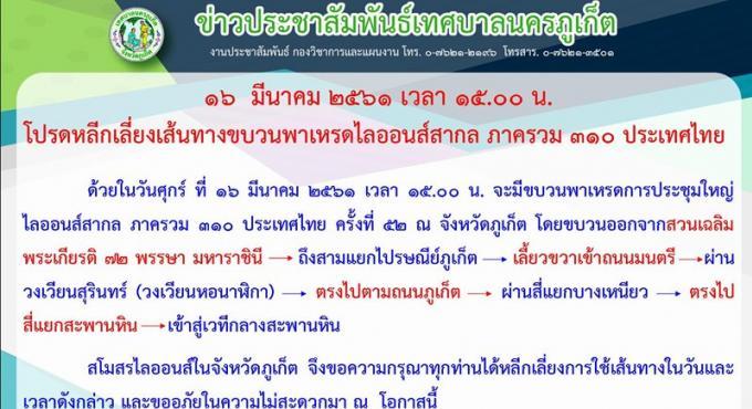 Routes fermées aujourd'hui à Phuket Town pour la parade internationale