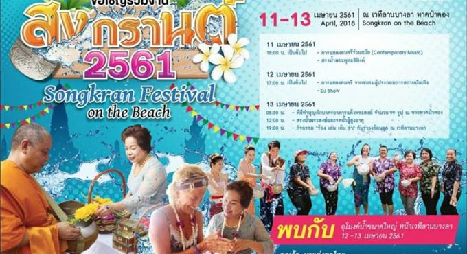 Programme de Songkran à Patong