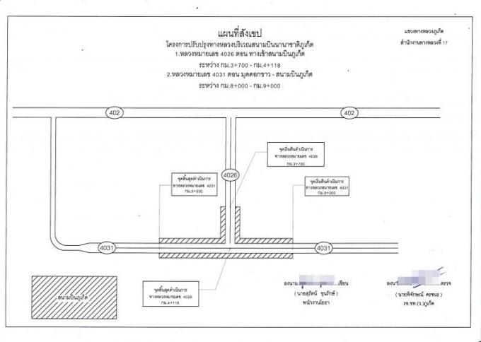 Un délai supplémentaire pour terminer l'intersection menant à l'aéroport