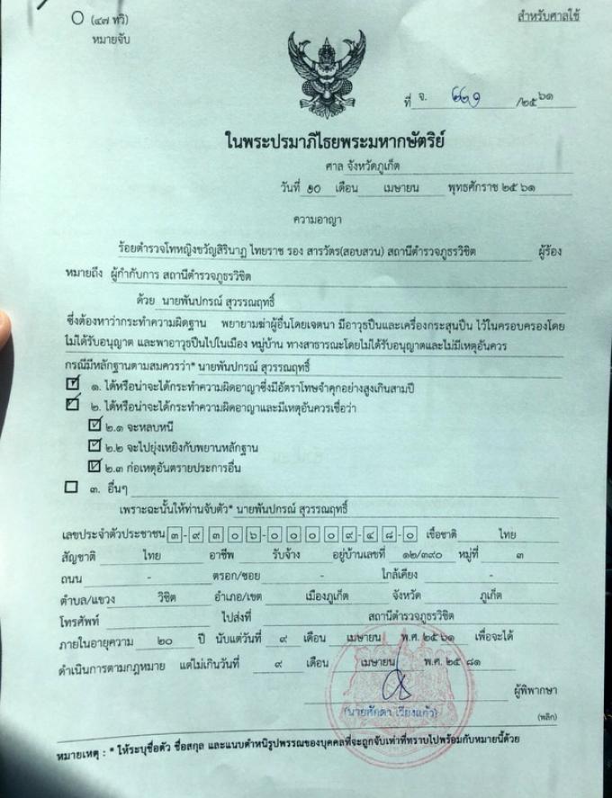 Un fugitif recherché pour une fusillade à Phuket arrêté à Satun
