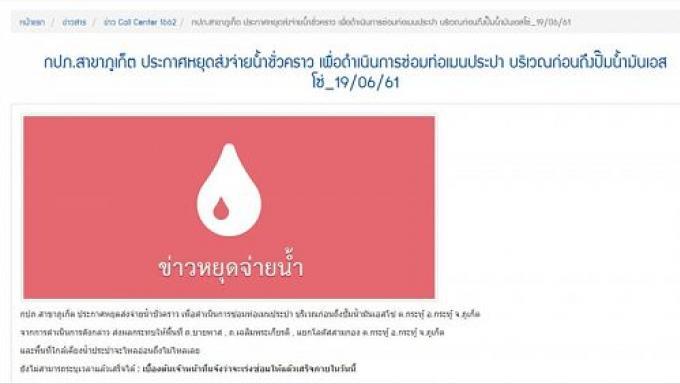 Les coupures d'électricité privent d'eau la population de Phuket