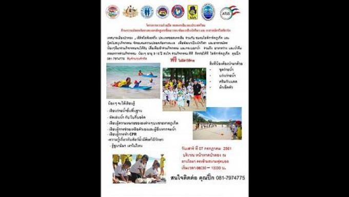 Les enfants de Phuket initiés à la sécurité à la plage
