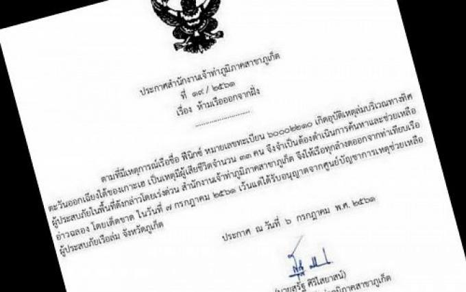 L'alerte météo pour Phuket toujours en vigueur