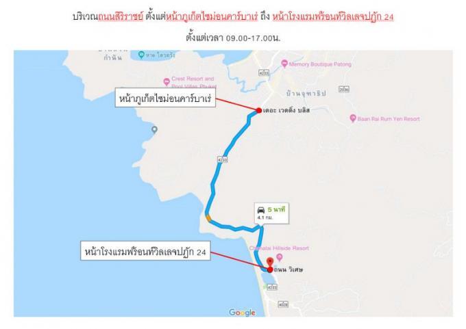MAJ : Patong, Karon et Kata privées d'électricité et d'eau demain