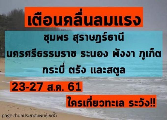 Mer dangereuse, les baigneurs de Phuket avertis