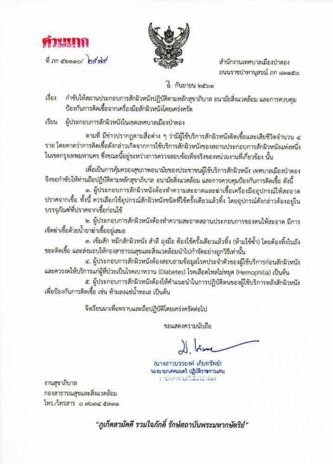 Avis urgent aux tatoueurs de Patong