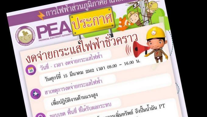 Coupures d'électricité prévues à Baan Manik à Thalang
