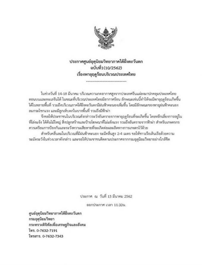 Phuket et les côtes de l'Andaman reçoivent une 'Alerte Orage'