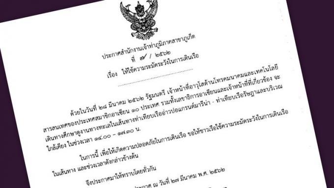 La prudence demandée aux bateaux pendant la visite des ministres de l'Asean