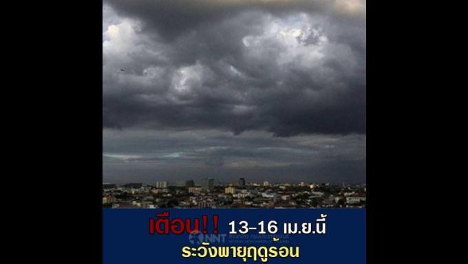 Le TMD publie une alerte aux orages pour tout le pays