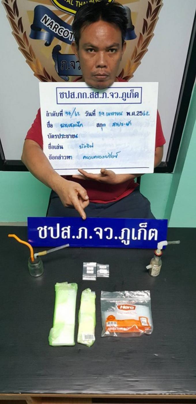 La police saisit drogues et armes à Phuket