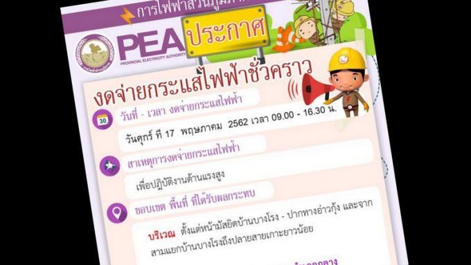 Des coupures d'électricité prévues à Pa Khlok, et Koh Yao