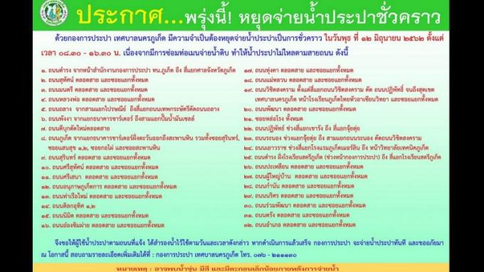 Coupure d'eau prévue à Phuket Town