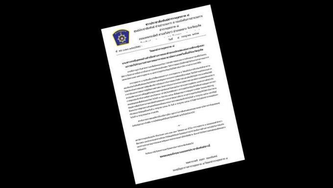 Alerte de la police contre des faux recruteurs d'agences de mannequins qui agresse des mineures