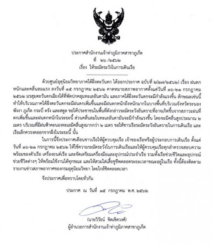 Orages à Phuket : le Bureau Maritime appelle à la prudence