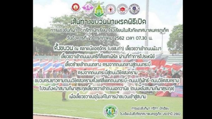 Circulation difficile à Phuket Town demain pendant la parade des élèves des écoles de la municip
