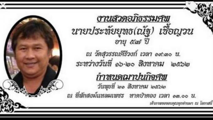 Annonce des funérailles du fondateur des sauveteurs de Phuket