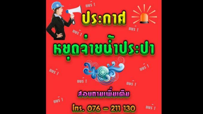 Importante coupure d'eau à Phuket Town
