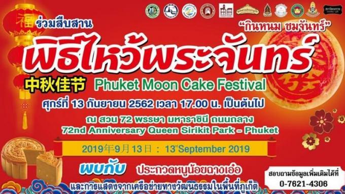 Une rue de Phuket Town fermée pour le Festival du Gâteau de Lune