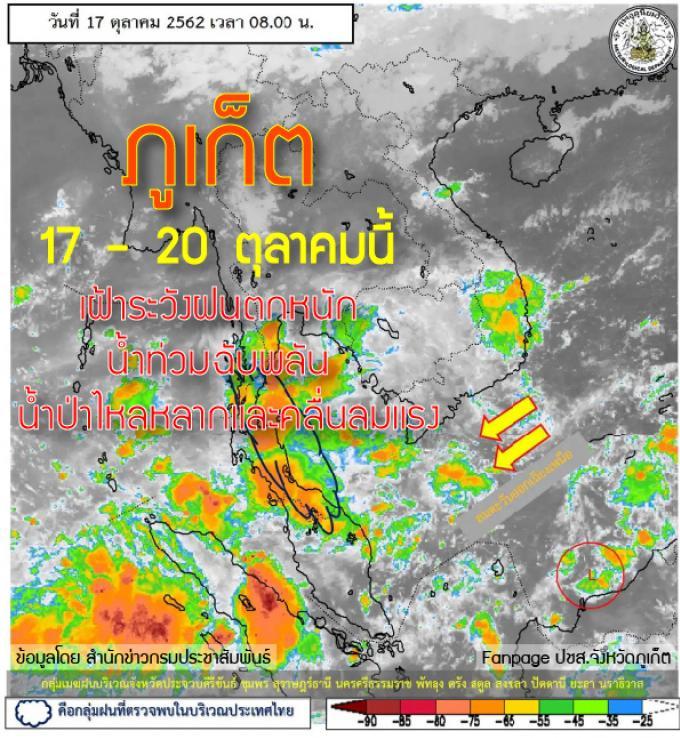 Les officiels prêts à intervenir après un nouveau bulletin d'alerte météo