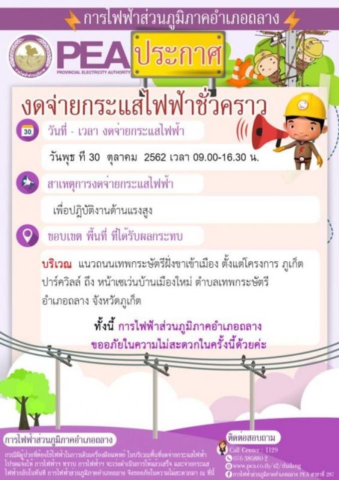 Coupure d'électricité à Mai Khao