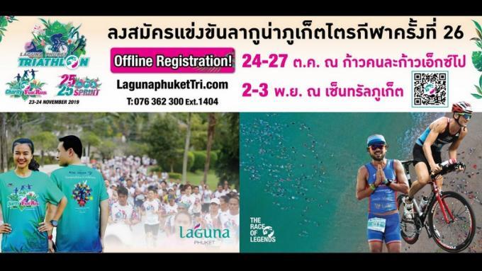 Laguna Phuket Triathlon ouvre des stands spéciaux d'inscriptions